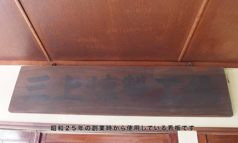 昭和25年設立当時から使っている看板です。