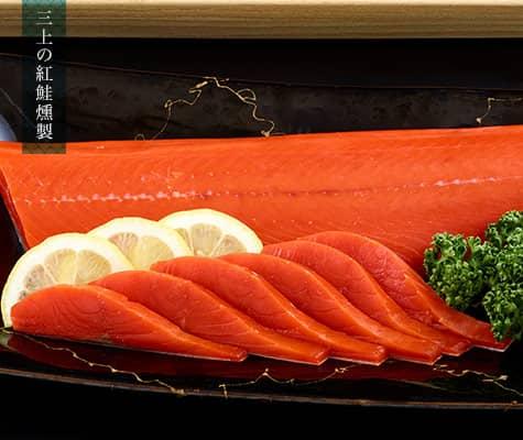 三上の紅鮭燻製