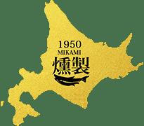 1950 MIKAMI 燻製